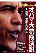 オバマ大統領演説の本