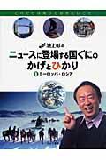 池上彰のニュースに登場する国ぐにのかげとひかり 3の本