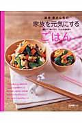 藤井恵さんちの家族を元気にするごはんの本
