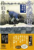 冬の蜉蝣の本