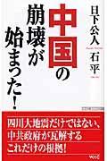 中国の崩壊が始まった!の本