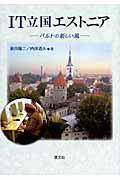 IT立国エストニアの本