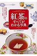 紅茶のすべてがわかる事典の本