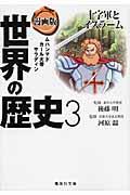 漫画版世界の歴史 3の本