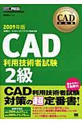 CAD利用技術者試験2級 2009年版の本