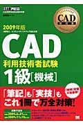 CAD利用技術者試験1級 2009年版 機械の本
