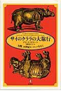 サイのクララの大旅行の本