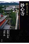 新版 古寺巡礼京都 31