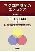 マクロ経済学のエッセンス