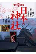 すぐわかる日本の神社の本