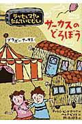 サーカスのどろぼうの本