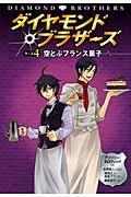 ダイヤモンド・ブラザーズ ケース4の本