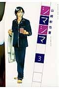 シマシマ 3の本