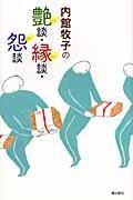 内館牧子の艶談・縁談・怨談の本