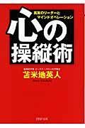 心の操縦術の本