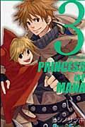 聖剣伝説PRINCESS of MANA 3の本
