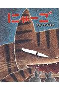 にゃーごの本
