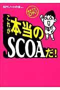 これが本当のSCOAだ!の本
