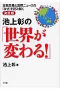 池上彰の「世界が変わる!」の本