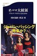 オバマ大統領の本