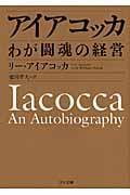 アイアコッカの本