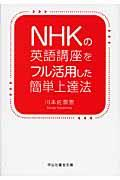 NHKの英語講座をフル活用した簡単上達法の本