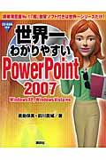 世界一わかりやすいPowerPoint 2007の本