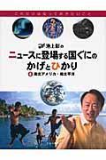 池上彰のニュースに登場する国ぐにのかげとひかり 4の本