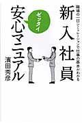 新入社員ゼッタイ安心マニュアルの本