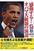感動する!オバマ大統領の演説の本