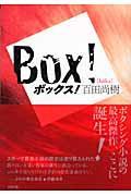 ボックス!の本