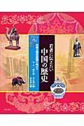 若者に伝えたい中国の歴史の本