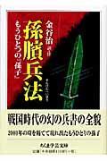 孫〔ピン〕兵法の本
