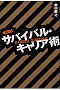 本田式サバイバル・キャリア術の本