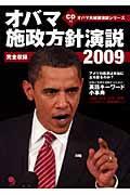 オバマ施政方針演説2009の本