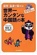 世界一カンタンな中国語の本の本