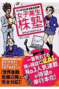女子高生株塾の本
