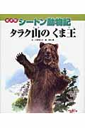 タラク山のくま王の本
