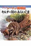 キルダー川のあらいぐまの本