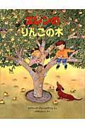 エレンのりんごの木の本