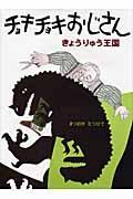 チョキチョキおじさんきょうりゅう王国の本