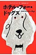 ホテル・フォー・ドッグズの本