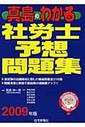 真島のわかる社労士予想問題集 2009年版の本