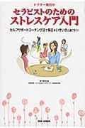 ドクター奥田のセラピストのためのストレスケア入門の本