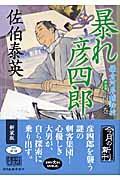 新装版 暴れ彦四郎の本