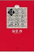 ジェネラル・ルージュの伝説の本