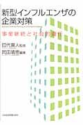 新型インフルエンザの企業対策の本