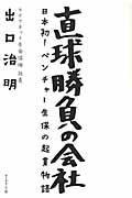 直球勝負の会社の本
