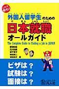 外国人留学生のための日本就職オールガイドの本