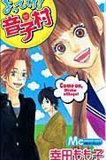 よってけ!音子村の本